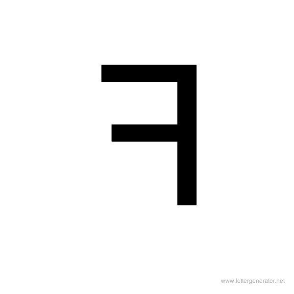 Backwards Font Alphabet F