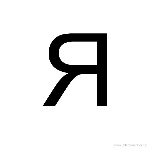 Backwards Font Alphabet R